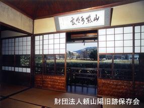 山紫水明処(頼山陽書斎)の庭の画像