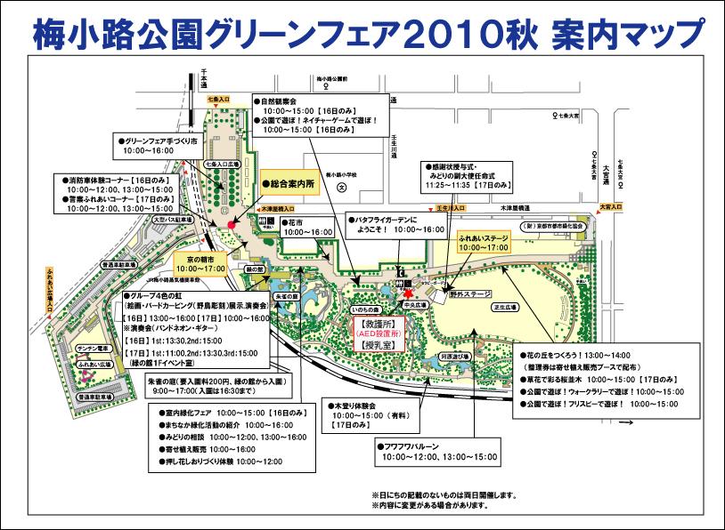 グリーンフェア2010秋map1006.jpg