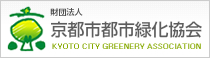 財団法人 京都市都市緑化協会へのリンク