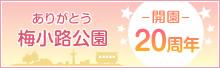 ありがとう 梅小路公園 開園20周年 イベント一覧