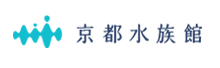 京都水族館にリンクします。