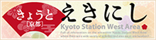 京都えきにし