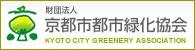 財団法人 京都市都市緑化協会